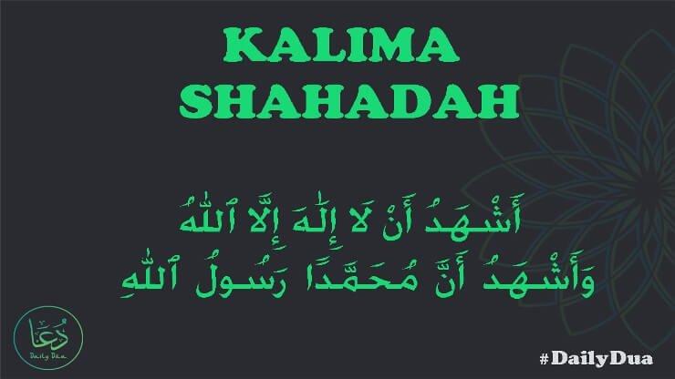 kalima shahada ashadu al lailaha illallah