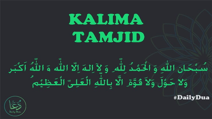 kalima tamjid meaning in english
