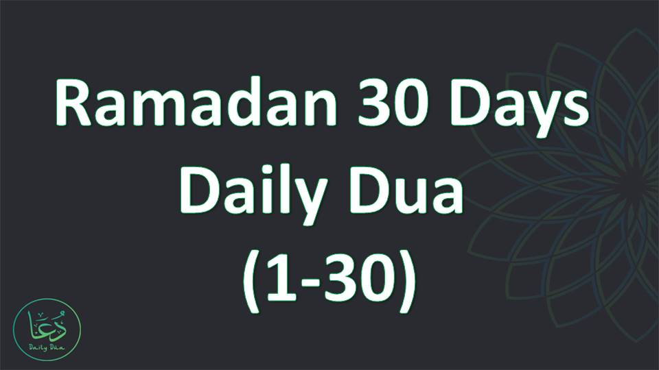 Ramadan 30 Days Daily Dua (1-30 Days)